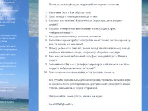 Заявка на отдых жилье у моря эконом частный сектор Абхазия Гагра
