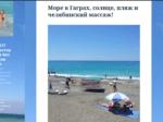 Гагра море пляж массаж