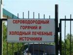 Минеральные лечебные источники Абхазии