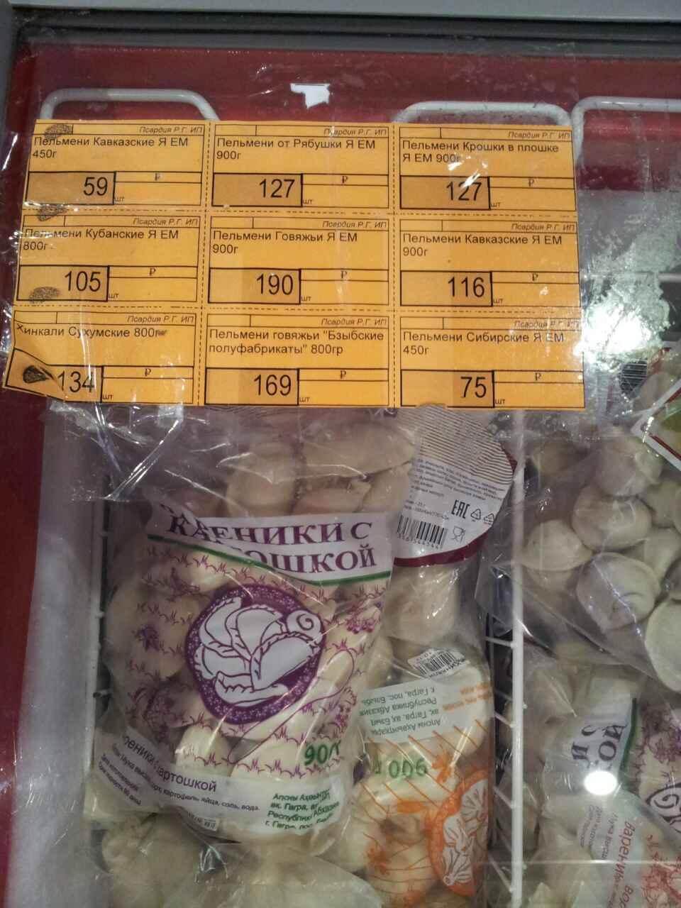 Абхазия Гагра цены на продукты питания Пельмени