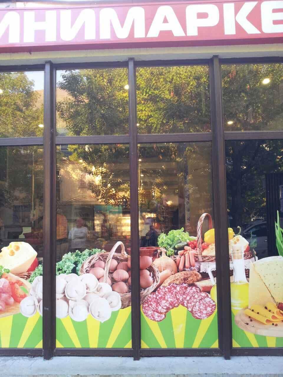 Абхазия Гагра цены на продукты питания в магазинах. Мини маркет рядом с нашим гостевым домом.